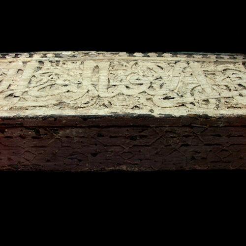 Viga s. XIV. Epigrafia Arabe. _ArI.14d